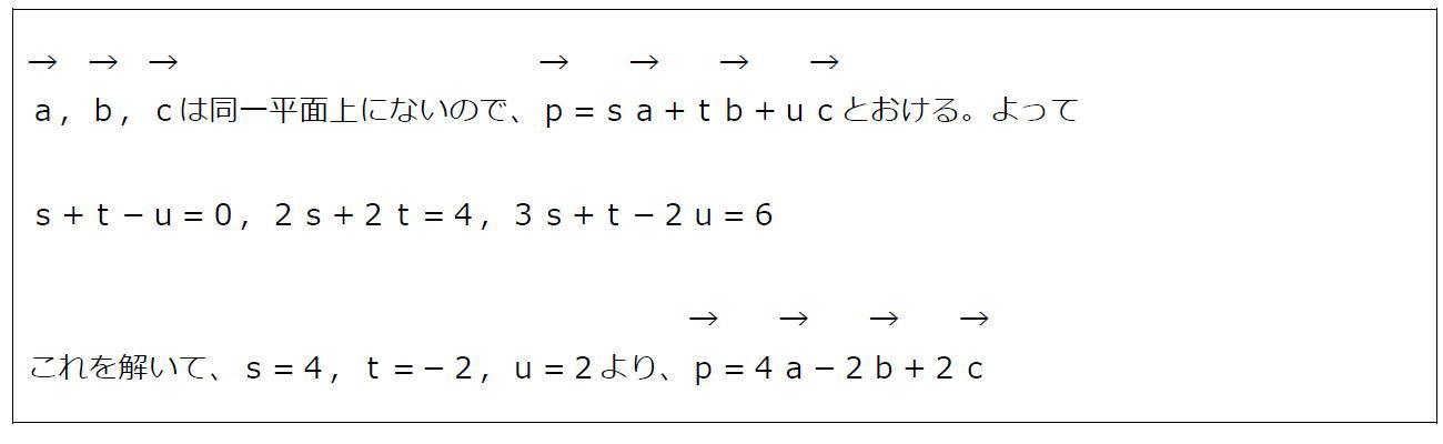 空間ベクトルの成分と分解(答え)