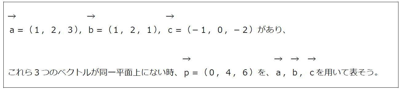 空間ベクトルの成分と分解(問題)