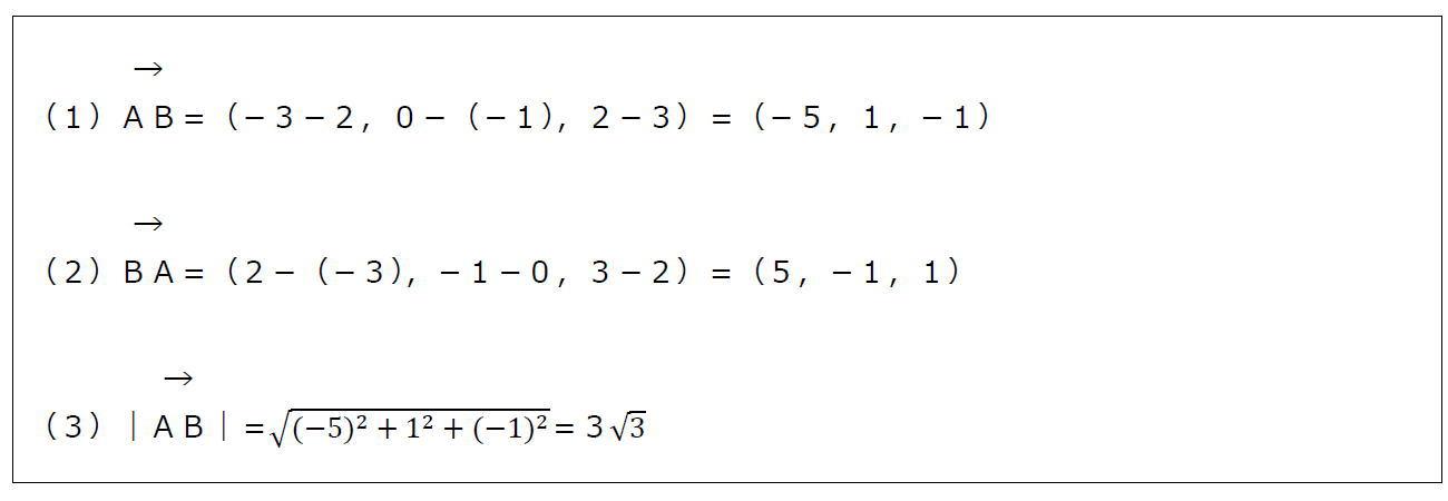 空間上の座標とベクトル(答え)