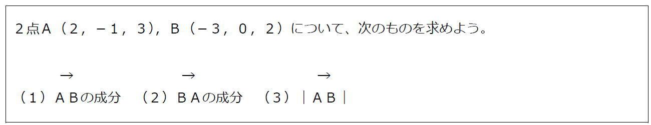 空間上の座標とベクトル(問題)