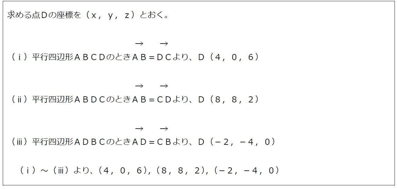 空間座標と平行四辺形(答え)