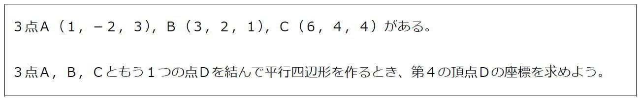 空間座標と平行四辺形(問題)