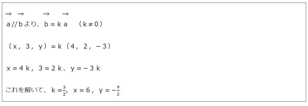 空間ベクトルの成分と平行(答え)