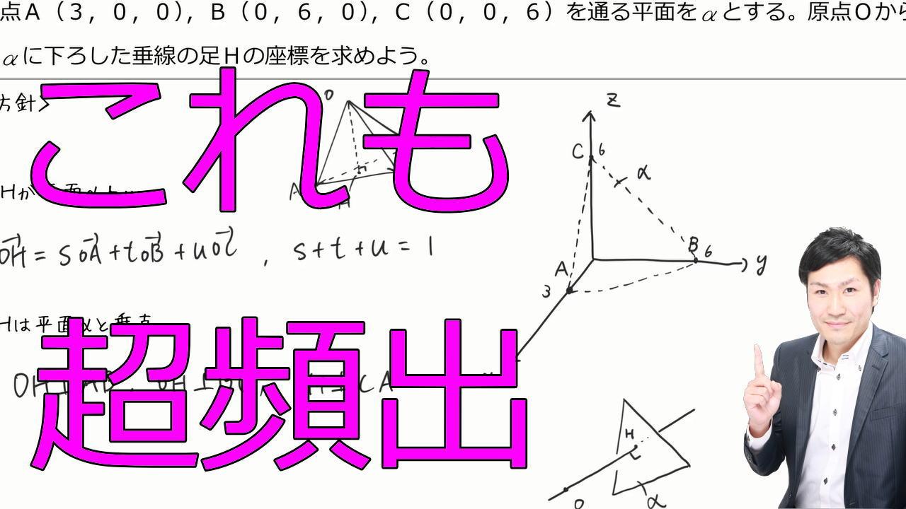 「テストに出た!」高校数学B空間ベクトル4(空間ベクトルの位置ベクトル)対策まとめ問題集(答え&解説授業動画付き)