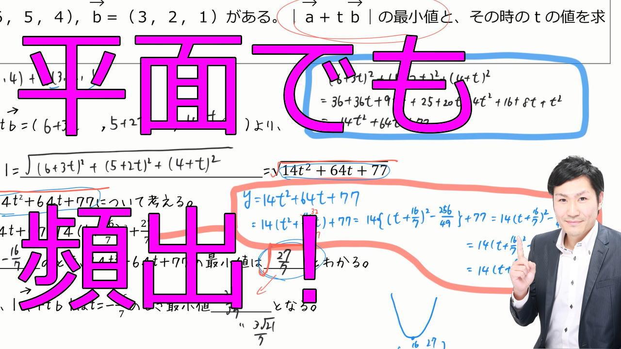 「テストに出た!」高校数学B空間ベクトル2(空間のベクトル)対策まとめ問題集(答え&解説授業動画付き)