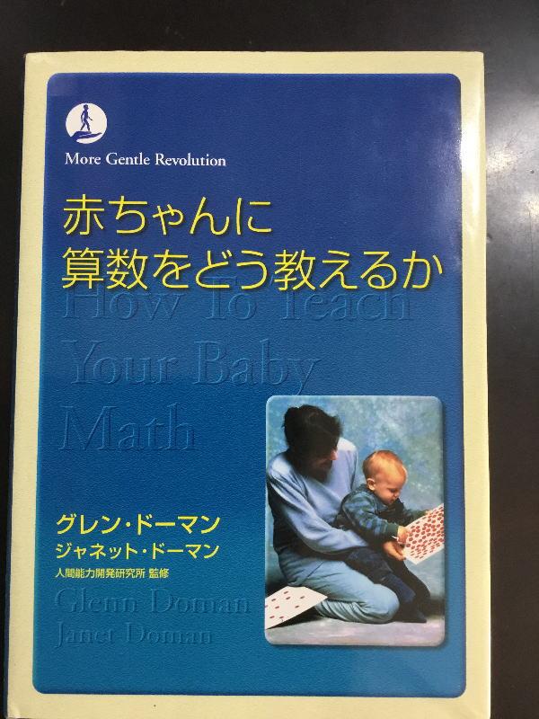 赤ちゃんに算数をどう教えるか/著:グレン・ドーマン