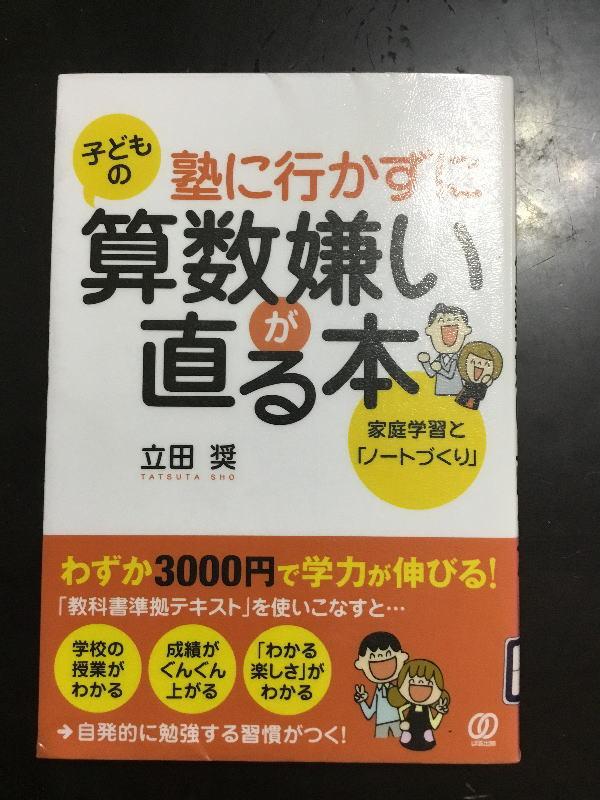 塾に行かずに子どもの算数嫌いが直る本/著:立田奨