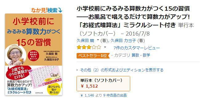 小学校前にみるみる算数力がつく15の習慣 著:久保田競/カヨ子