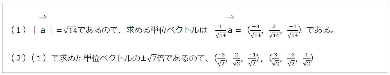 空間ベクトルの大きさから成分(答え)