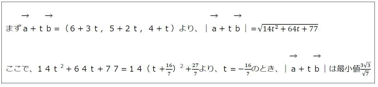 空間ベクトルの大きさと最小値(答え)
