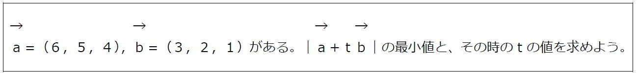 空間ベクトルの大きさと最小値(問題)