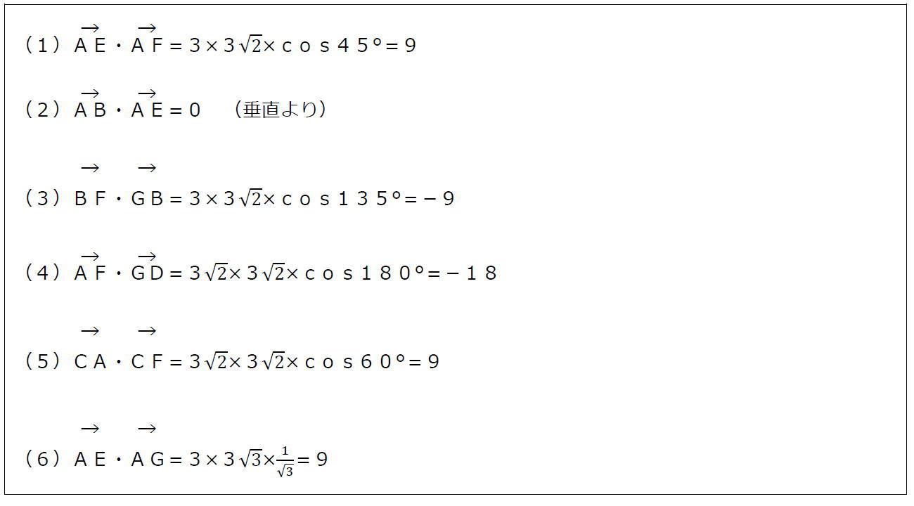 立方体と空間ベクトルの内積(答え)
