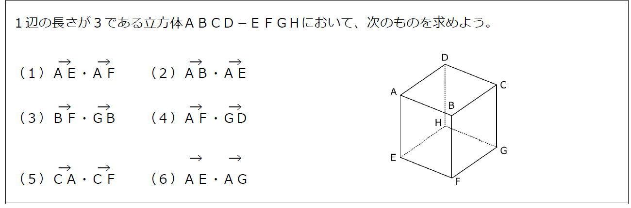 立方体と空間ベクトルの内積(問題)