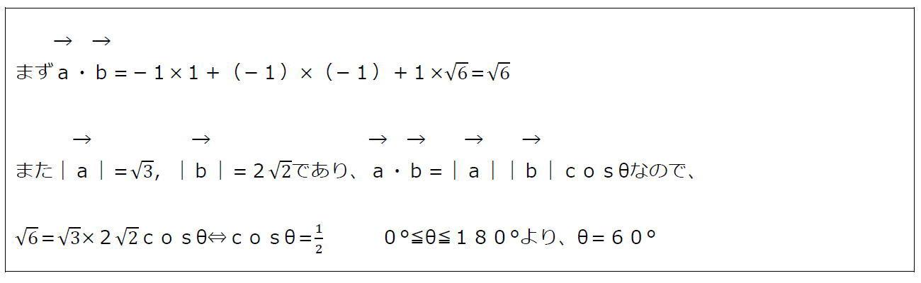 空間ベクトルの成分と内積(答え)