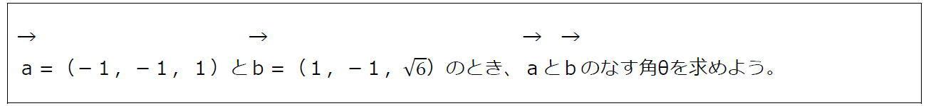 空間ベクトルの成分と内積(問題)