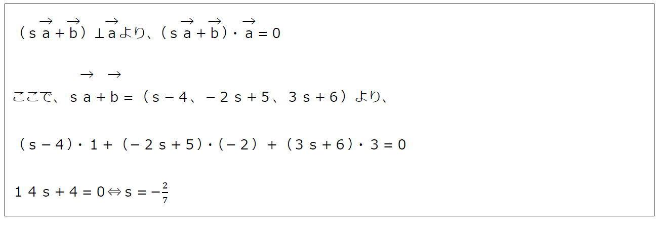 空間ベクトルと垂直その2(答え)