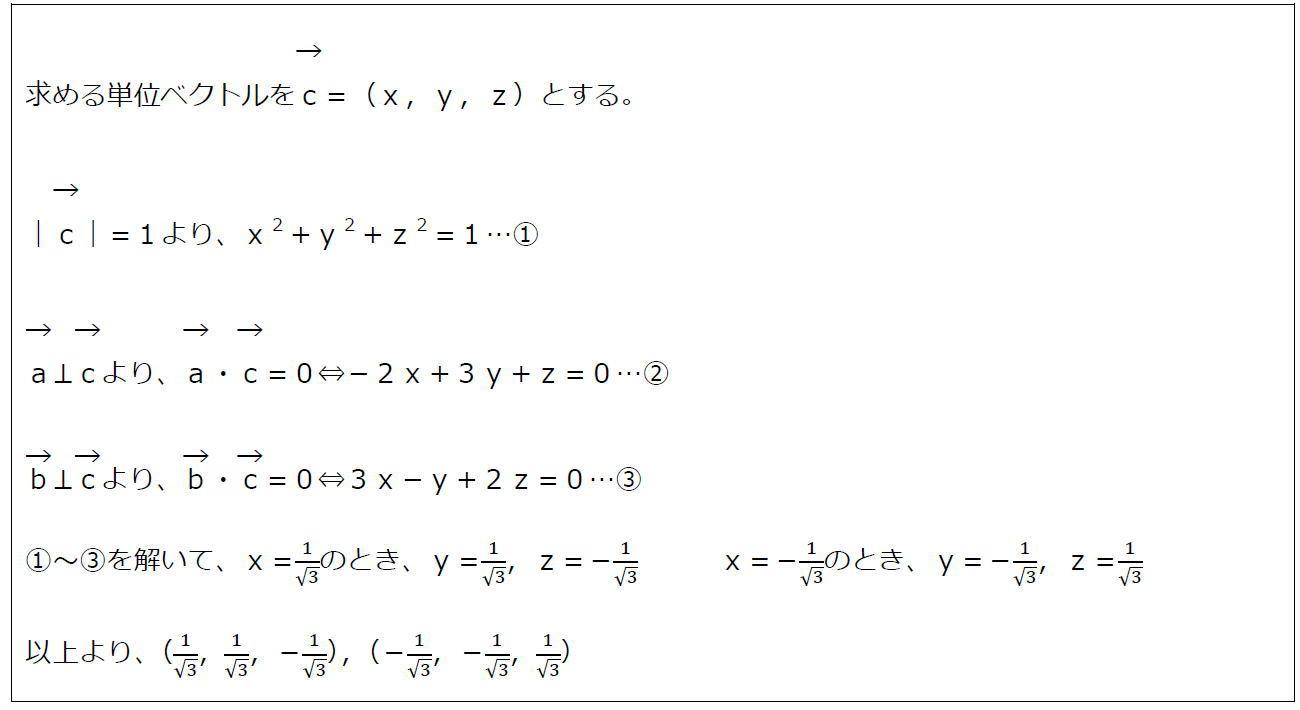 空間ベクトルと垂直その3(答え)
