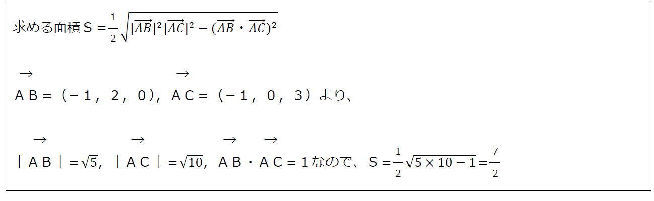 「テストに出た!」高校数学B空間ベクトル3(空間ベクトルの内積)対策まとめ問題集(答え&解説授業動画付き)