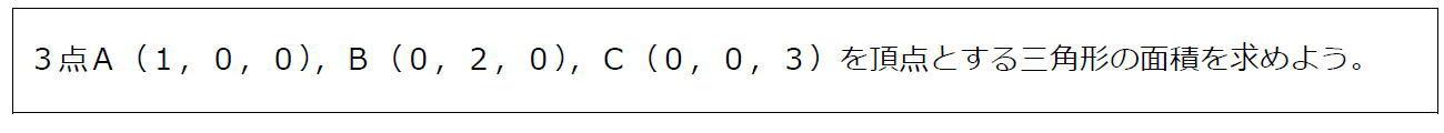 空間上での三角形の面積(問題)