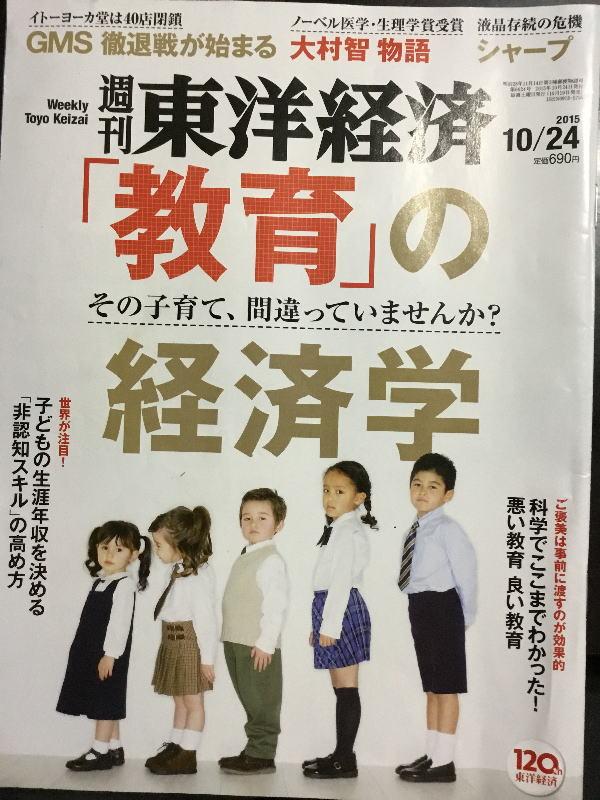 教育の経済学~その子育て、間違っていませんか?~/週刊東洋経済 2015年 10/24号