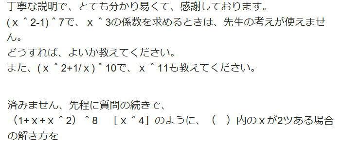二項定理の質問