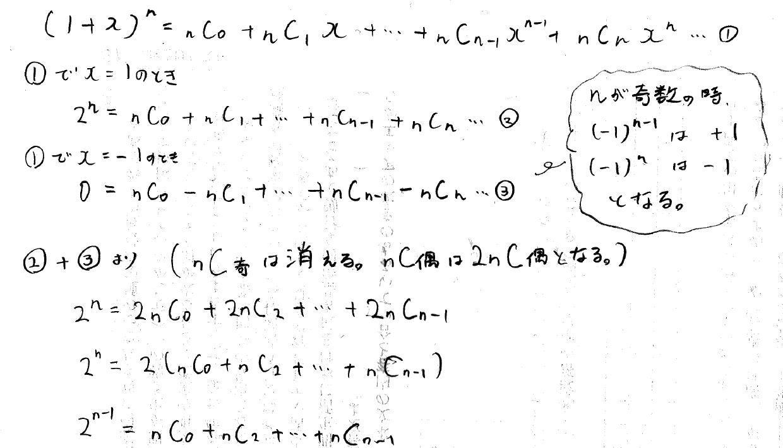 二項定理の回答